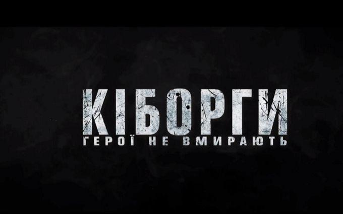 В мережі опубліковано перший тизер фільму про захисників Донецького аеропорту