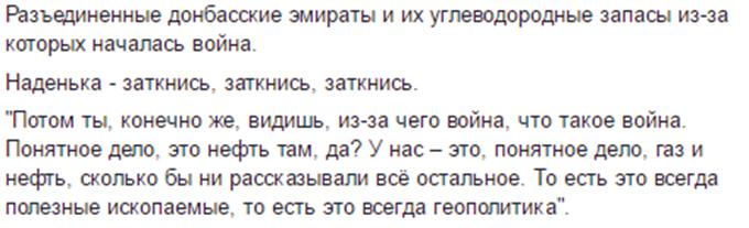"""Савченко взорвала соцсети """"причиной"""" войны на Донбассе (1)"""