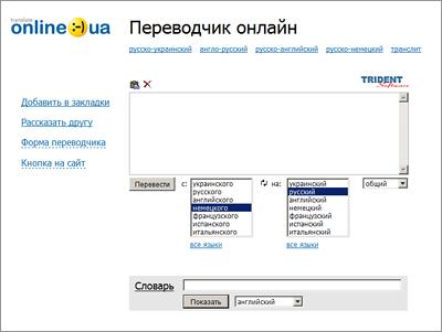 переводчик картинки онлайн