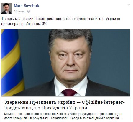 Яценюка меняют на Шокина: соцсети бурно отреагировали на обращение Порошенко (6)