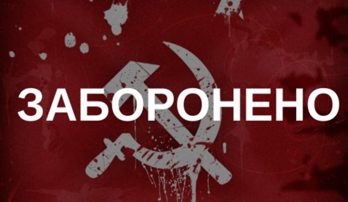 Большинство украинцев поддерживает запрет КПУ - опрос