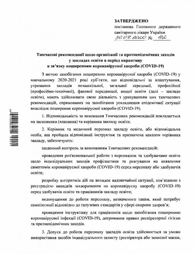 В Україні затвердили нові правила навчального процесу - як вчитимуться школярі з 1 вересня (2)