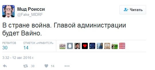 Він знав, як носити парасольку: соцмережі висміяли нового главу адміністрації Путіна (7)