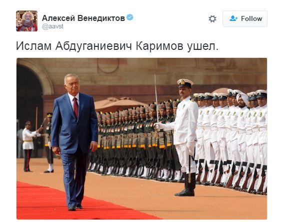 Відомий російський журналіст поділився інформацією про Карімова (1)