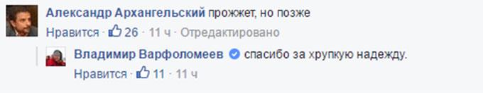 Поп-фашист: кровожерливий російський священик підірвав соцмережі (2)