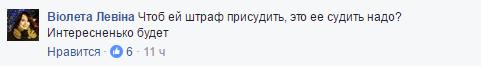 У Авакова объяснили, как поступить с участницей Евровидения от России: соцсети кипят (1)