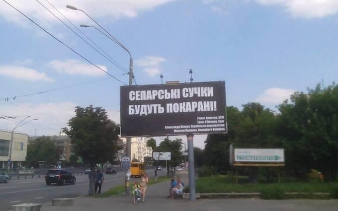 У Києві з'явився незрозумілий плакат про сепаратистів: опубліковано фото
