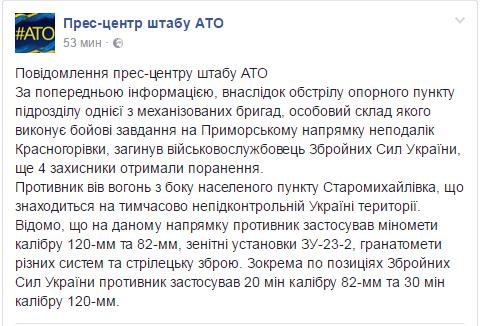 Война на Донбассе: в штабе АТО сообщили трагическую новость (1)