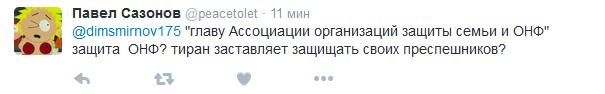 Путін звільнив одіозного російського чиновника: в соцмережах сплеск іронії (9)