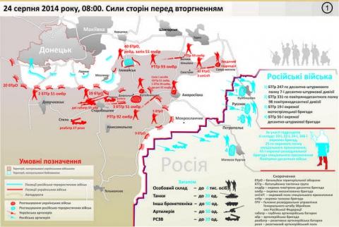 Міноборони опублікувало звіт про бої під Іловайськ (1)