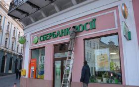"""Продажа украинской """"дочки"""" Сбербанка России: СМИ назвали сумму"""