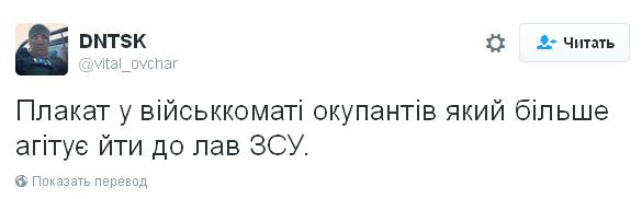 Горе-агітатори бойовиків ЛНР мимоволі рекламують ЗСУ: опубліковано фото (2)