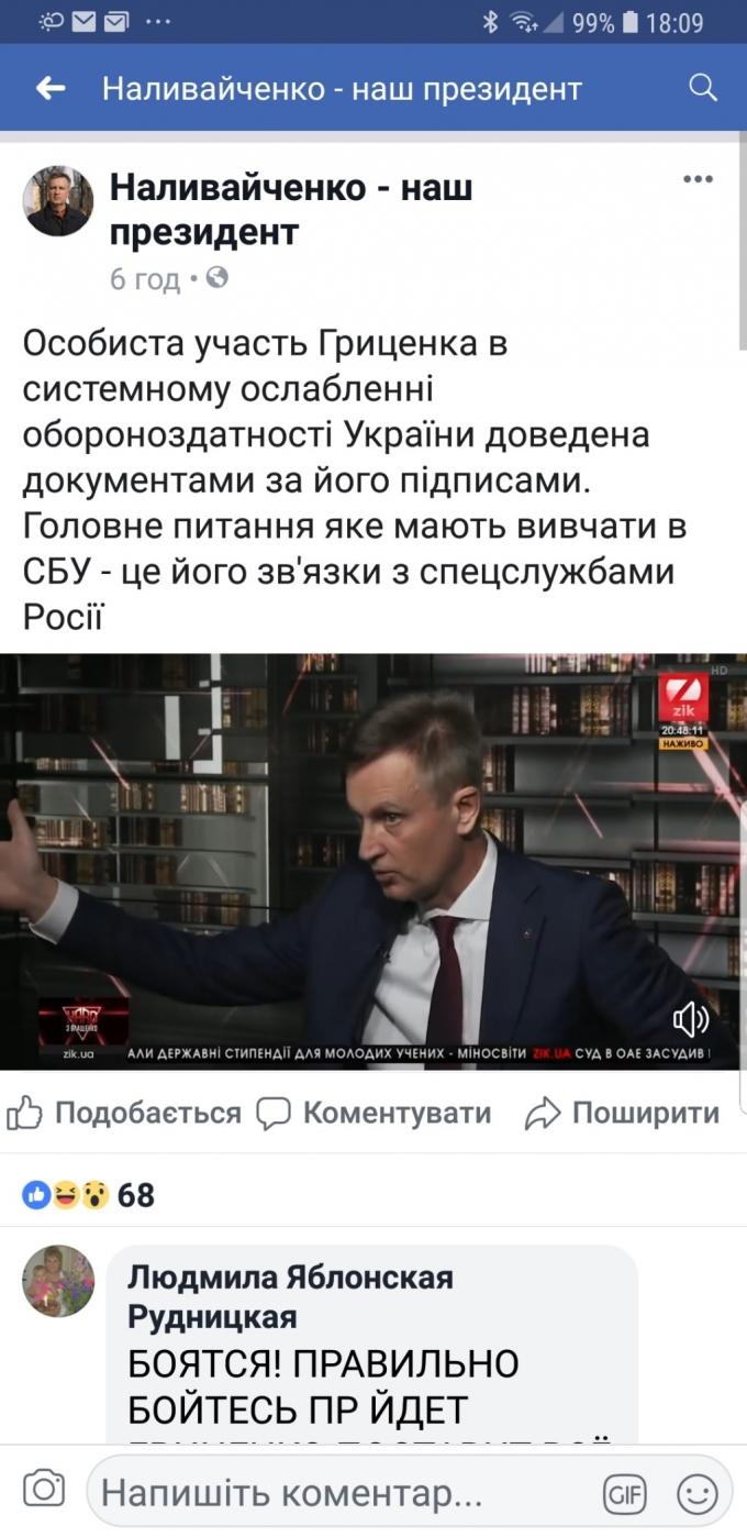 Сторонники Наливайченко напомнили СБУ о подозрениях относительно работы Гриценко (1)