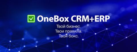 Управление бизнесом: в WebProduction объединили CRM- и ERP-системы