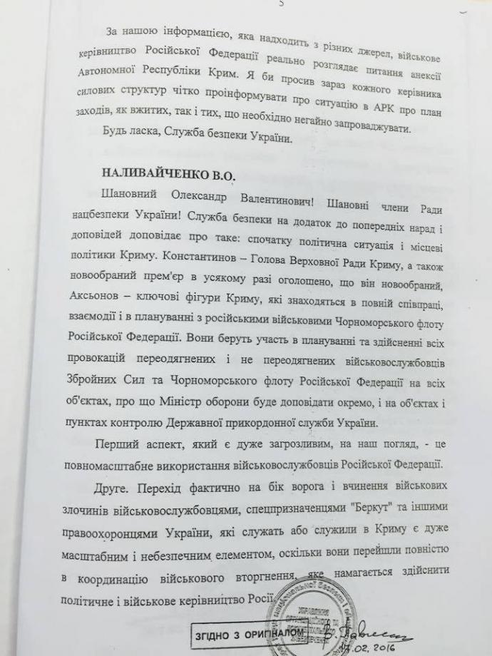 Громкая стенограмма СНБО времен аннексии Крыма: опубликован полный документ (2)