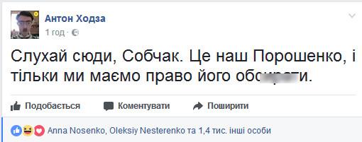 Обращение Собчак к Порошенко: в сети появился жесткий ответ россиянке (1)