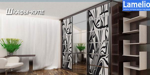 Магазин мебели «Ламелио» - качественная экологически чистая мебель (2)