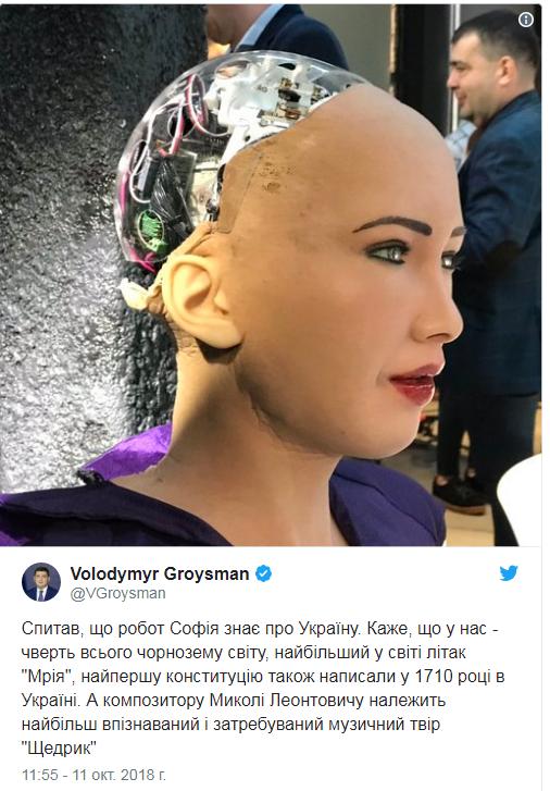 Робот Софія приїхала до Києва - відео (1)