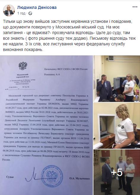 Украинского омбудсмена не пускают к политзаключенному Сущенко (1)