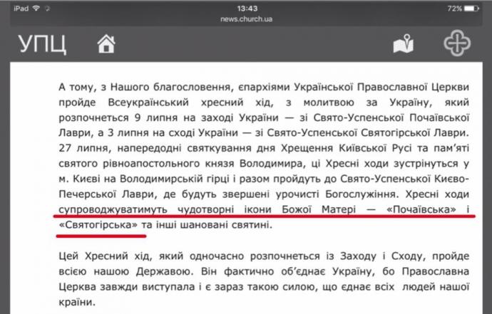 Хресна хода на Київ: в УПЦ КП дізналися про неув'язку з іконами (1)