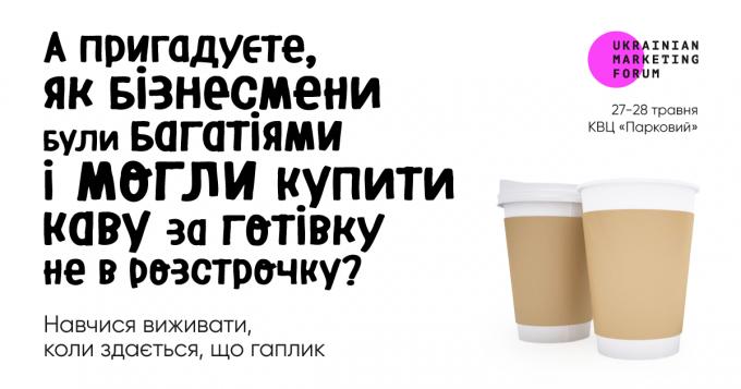 Как выжить, когда вокруг кризис: темы Украинского маркетинг-форума 2021 (2)