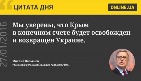 27 января в Украине и мире: главные новости дня (2)