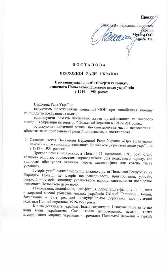 У Раді з'явився законопроект про визнання геноциду українців поляками (1)