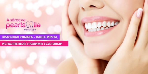 Красивая улыбка – это легко! (2)