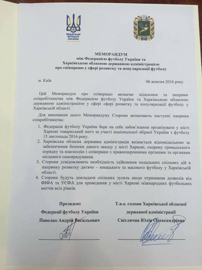 Міжнародний футбол офіційно повертається до Харкова (5)