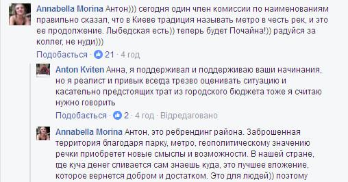 Обрано нову назву однієї зі станцій метро в Києві (3)
