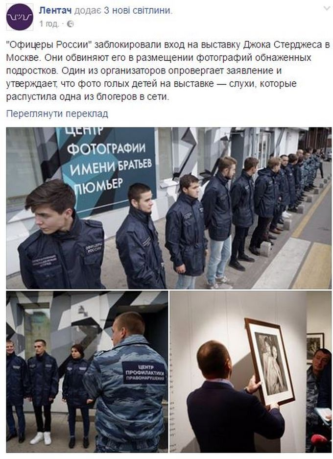 Путінська чиновниця влаштувала скандал навколо виставки в Росії: соцмережі киплять (1)
