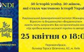 Презентация книги «Це зробила вона»: онлайн-трансляция на ONLINE.UA