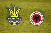 Де дивитися Україна - Албанія: розклад трансляцій