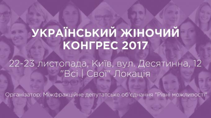 Перший Український Жіночий Конгрес відбудеться у Києві