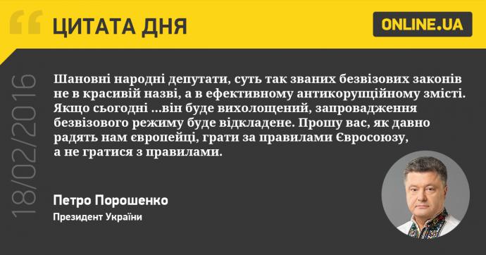 18 февраля в Украине и мире: главные новости дня (1)