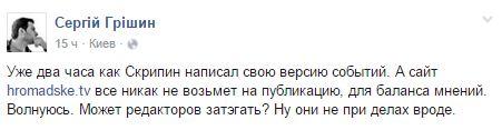 Скандал на Hromadske.tv: реакція соцмереж (16)