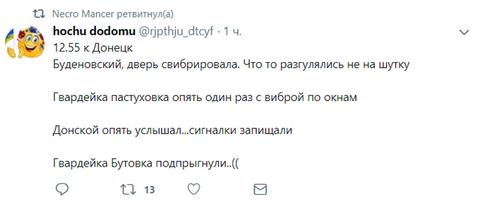 На Донбасі загострення: жителі Донецька скаржаться в мережі на вибухи (3)