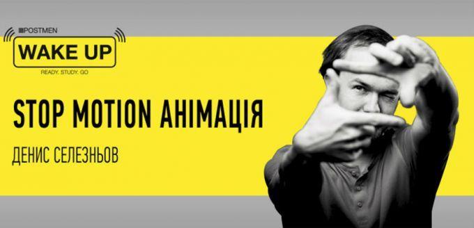Stop motion анимация - эксклюзивная трансляция на ONLINE.UA
