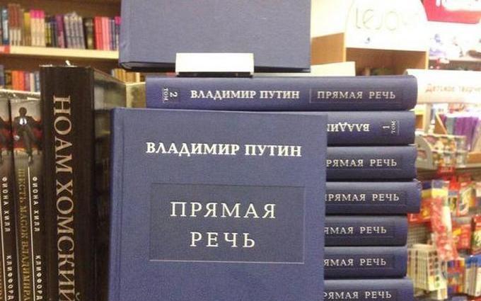 У Росії тритомник Путіна порівняли зі священним текстом: опубліковані фото