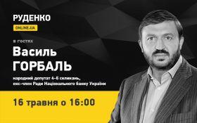 Банкир Василий Горбаль 16 мая - в прямом эфире ONLINE.UA (видео)