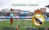 Сельта - Реал Мадрид - 2-2: хронология матча