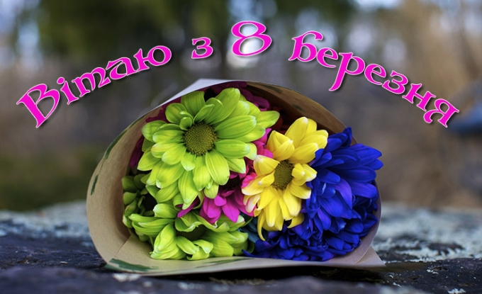 Оригинальные и красивые поздравления с 8 марта - стихи, картинки и проза (10)