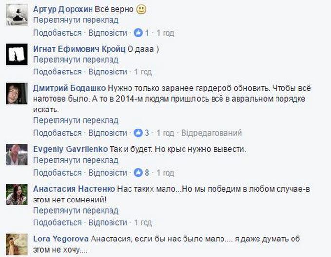 Почему Украина победит Россию: сеть взорвал оптимистичный прогноз (1)