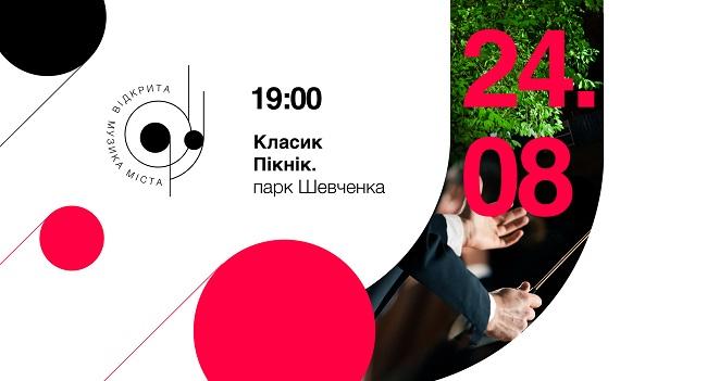 День Независимости 2018: куда пойти на выходных в Киеве (2)