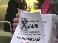 Валютные ипотечники в РФ штурмовали Райффайзенбанк