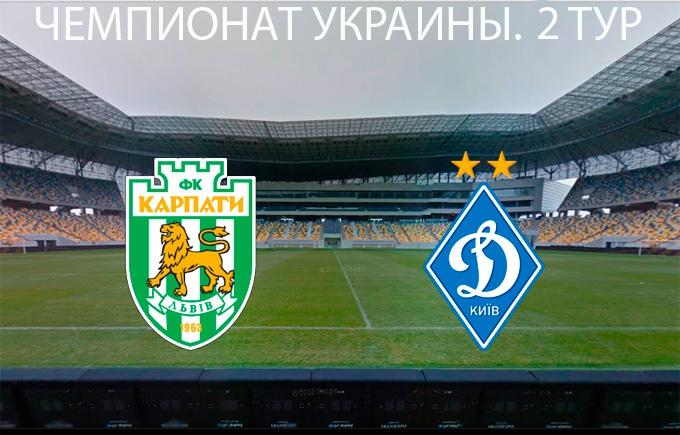 Карпаты - Динамо - 0-2: видео голов