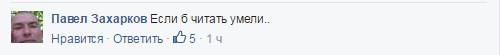 Мережу розбурхав Бандера в Донецьку: з'явилося фото (3)