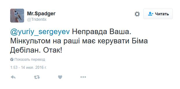 Український дипломат запропонував Путіну працевлаштувати Стаса Михайлова (2)