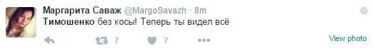 В сети пошутили над новым имиджем Тимошенко (2)
