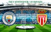 Манчестер Сити - Монако - 5-3: хронология матча и видео голов